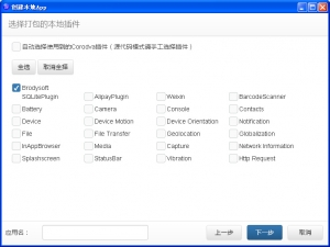 选择SQLIte插件