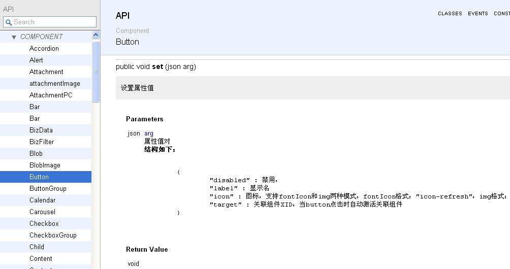 button组件API