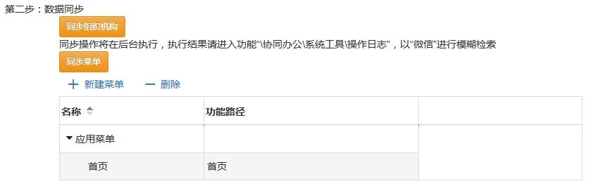 4.weixin-syn
